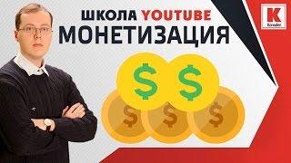 getlinkyoutube.com-Как включить и настроить монетизацию видео на YouTube 2016