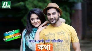 getlinkyoutube.com-Bangla Natok Kotha l Sajol, Urmila, Marshal l Drama & Telefilm