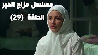 getlinkyoutube.com-Episode 29 - Mazag El Kheir Series /  الحلقة التاسعة والعشرون - مسلسل مزاج الخير