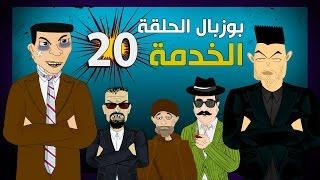 بوزبال الحلقة 20 - الخدمة - العمل - bouzebal 20 - lkhedma