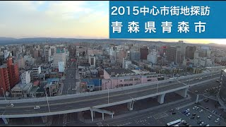 getlinkyoutube.com-2015中心市街地探訪・・青森県青森市