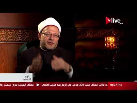 حلقة حوار المفتي .. الخميس 15 يونيو 2017
