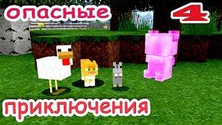 getlinkyoutube.com-ч.04 Minecraft Опасные приключения - Звериная банда атакует