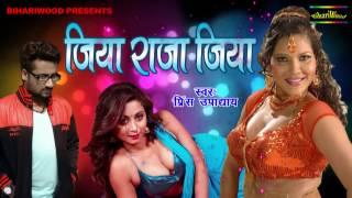 getlinkyoutube.com-भोजपुरी हॉट सांग - जिया राजा जिया - Prince Upadhya - Bhojpuri Hot Song 2016 New Song