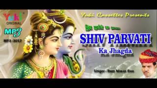 getlinkyoutube.com-शिव पार्वती का झगड़ा । Shiv Parvati Ka Jhagda | Shiv Parvati Ki Katha | by Ram Niwas Rao