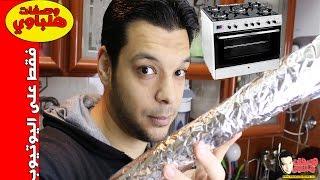 خطورة استعمال ورق الألمونيوم القصدير الفويل لتغليف البوتجاز وعيونه وطهي الطعام به أضرار قاتلة
