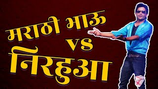 getlinkyoutube.com-Vikas Giri and nirahua/Hidustan ka big star/bhai