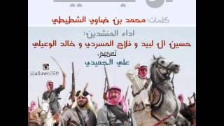 getlinkyoutube.com-شيلة ال جعيد كلمات: محمد ضاوي الشطيطي