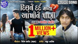 Dil Ne Dard Malya Aankho Ne Paani I Ashok Thakor II Latest Sad Song 2018 I Full Audio Song