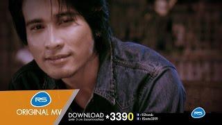 getlinkyoutube.com-อิจฉา : ศร | Official MV