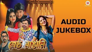 Shrestha Bangali - Full Movie Audio Jukebox | Riju, Ulka, Rajpal Yadav & Sunny Leone width=