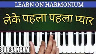 Leke Pehla Pehla Pyar On Harmonium | sur sangam harmonium lessons width=