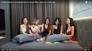 getlinkyoutube.com-โชว์วิธีการใส่ถุงยาง โดย Bunny Ploysai, กิ๊ฟเก๋, ลูกกุ้ง, หยก FHM, หญิง [EP.15]