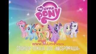 getlinkyoutube.com-Реклама радужных пони и радужно радужной пони.