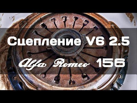 Alfa Romeo 156 V6 сцепление
