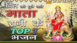 Top Bhajans Song # जय माता दी # माता रानी के ऐसे भजन सुनकर मन अति प्रसन्न हो उठा # Devi Ma Songs