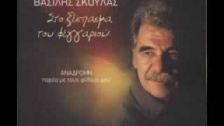 getlinkyoutube.com-Βασίλης Σκουλάς-Το Καπηλειό