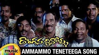 Donga Sachinollu Movie Song -  Ammammo Teneteega Song - Brahmanandam, MS Narayana, Rambha