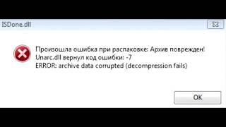 getlinkyoutube.com-ISDone.dll произошла ошибка при распаковке - решение