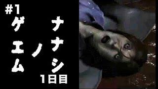#1【一週間以内に死ぬ】ナナシノゲエムをクリアして生き延びる! 最恐ホラーゲーム実況
