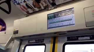 getlinkyoutube.com-新松戸駅の乗り換え案内が丁寧すぎる新放送【E233系2000番台】