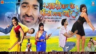 Shaadi Karke Phas Gaya Yaar | Bhojpuri Movie | Trailer