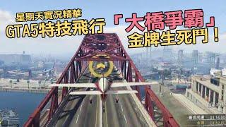 getlinkyoutube.com-【星期天】GTA5特技飛行01-「大橋爭霸」金牌生死鬥!