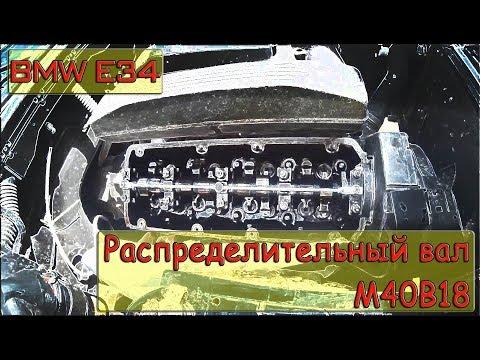 Распредвал и маслоподающая трубка. Осмотр и ремонт. BMW E34 M40B18