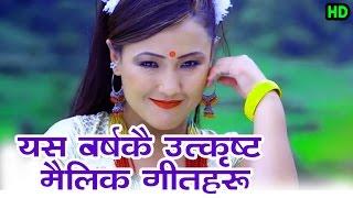 getlinkyoutube.com-ल सुन्नुहोस् नेपाल मै पहिलो पटक मौलिक झ्याउरे गीतहरु एकै ठाउँमा New Nepali Typical Song 2017/2073