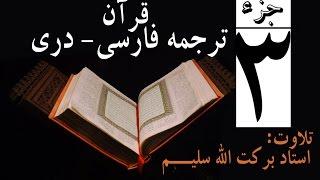getlinkyoutube.com-3#  Qari Barakatullah Salim Juz 3 ترجمه فارسی جز سوم