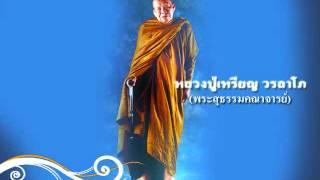 getlinkyoutube.com-อุบายวิธีทำใจให้สงบ ;หลวงปู่เหรียญ วรลาโภ