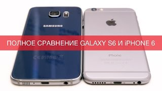 getlinkyoutube.com-Galaxy S6 против iPhone 6 - iPhone 6 против Galaxy S6