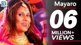 Mayro Song - मायरो   Gajendra Ajmera Vivah SPECIAL   DJ Song   FULL Video   Hit Rajasthani Songs