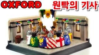 getlinkyoutube.com-옥스포드 원탁의 기사 레고 호환 블럭 상황극 놀이 리뷰 Oxford bm35216 Knights of the Round table Review