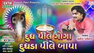 getlinkyoutube.com-DJ Dil No Kheladi Part-3 # Coming Soon # Dudh Pile Goga || Jignesh Kaviraj