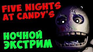 getlinkyoutube.com-Five Nights At Candy's - НОЧНОЙ ЭКСТРИМ