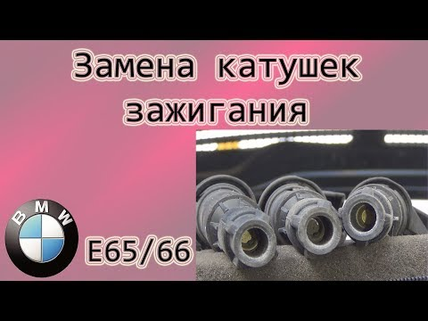 БМВ-7 (... Замена катушек зажигания