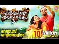 Otta thumbi - Pullipulikalum Aattinkuttiyum Official Song HD