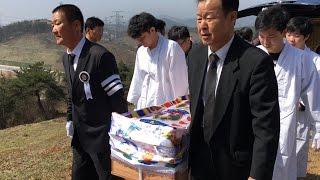 getlinkyoutube.com-2016.04.15 수원이씨 - 이병원 큰아버지님의 장례식(천국입성 장례모습)
