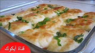 getlinkyoutube.com-بطاطس بالفرن مراحل بسيطة  غراتان البطاطا بالدجاج سهل وسريع التحضير والطعم راااائع