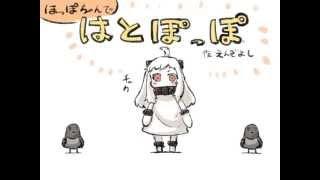 getlinkyoutube.com-【艦これ】ほっぽちゃんで はとぽっぽ