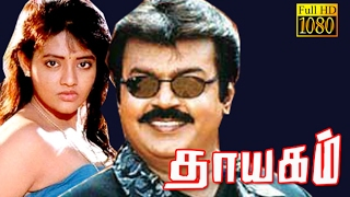 getlinkyoutube.com-Thayagam | Vijayakanth,Ranjtha,Neppolian | Superhit Tamil Movie HD