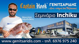 getlinkyoutube.com-Σεμινάριο Inchiku, Μανώλης Δαμιανάκης - CaptainHook Genitsaridis | περιοδικό Boat & Fishing