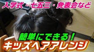 getlinkyoutube.com-七五三簡単モヒカン風ヘア