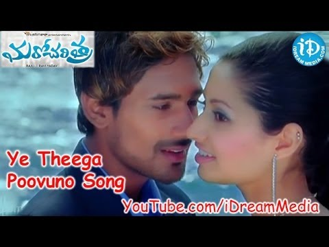 Maro Charitra Movie Songs - Ye Theega Poovuno Song - Varun Sandesh - Anita Galler