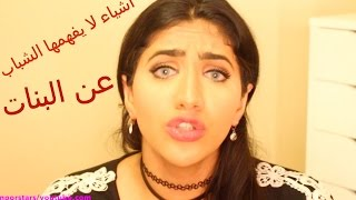 getlinkyoutube.com-اشياء لا يفهمها الشباب عن البنات !! | ^_^