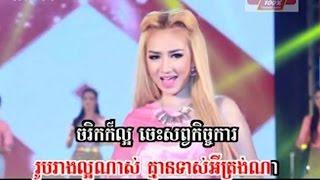 getlinkyoutube.com-មេម៉ាយខ្ញុំក្រមុំសុំចាញ់ Yuri ► Mer May Khjom Kromom Som Chanh [Khmer song New Year 2015]