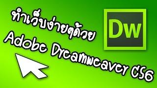 getlinkyoutube.com-[Program How To] วิธีการสร้างเว็บอย่างง่าย โดยใช้ Dreamweaver CS6