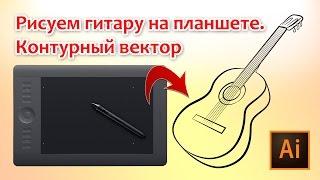 getlinkyoutube.com-Рисуем гитару на планшете  Контурный вектор