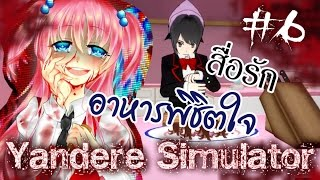 getlinkyoutube.com-[ Yandere Simulator ] #06 : สื่อรักอาหารพิชิตใจ!! (ตอบคำถามชิงรางวัลท้ายคลิป)
